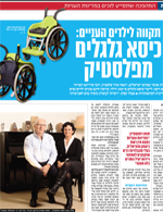 An Article in Yediot newspaper